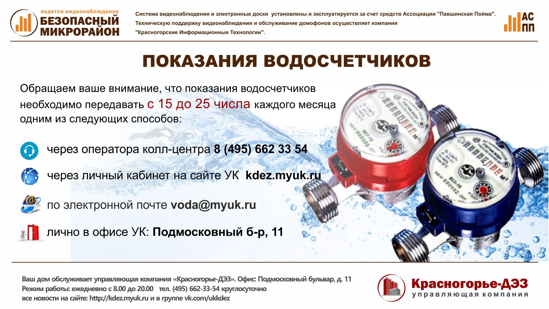 скс управляющая компания строгино контакты водосчетчики